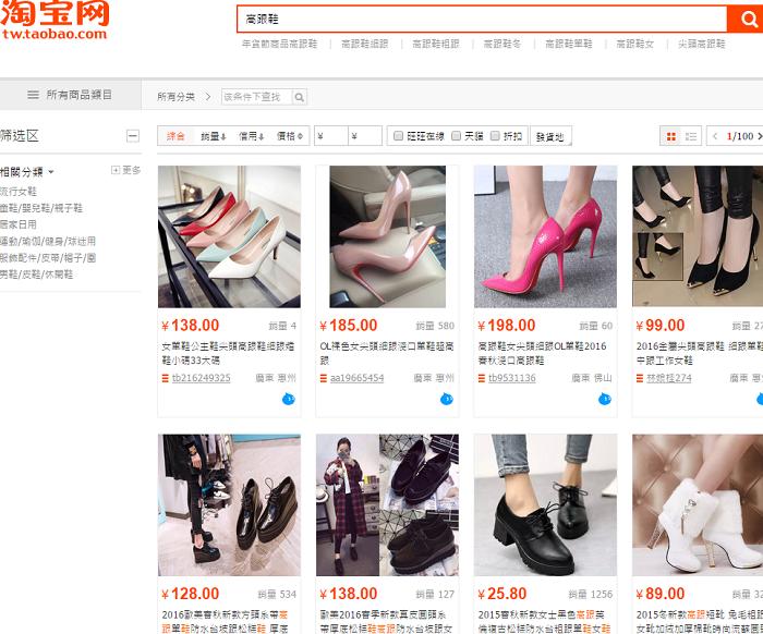 Taobaocung cấp các loại mặt hànggiày dép đẹp